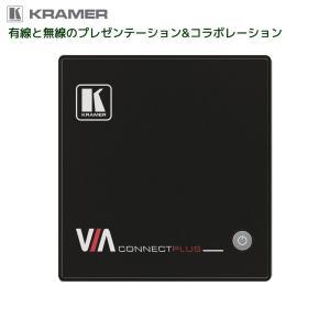 6/5 最大5000円クーポン&P5% KRAMER クレイマー製 ワイヤレスプレゼンテーション&コラボレーション ソリューション VIA CONNECT PLUS ratoc
