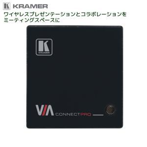 6/5 最大5000円クーポン&P5% KRAMER クレイマー製 ワイヤレスプレゼンテーション&コラボレーション ソリューション VIA CONNECT PRO ratoc