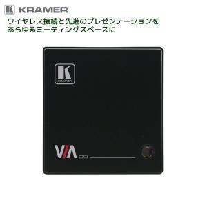 6/5 最大5000円クーポン&P5% KRAMER クレイマー製 ワイヤレスプレゼンテーション&コラボレーション ソリューション VIA GO ratoc
