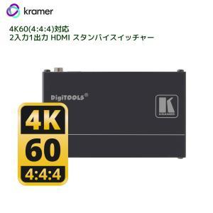 KRAMER クレイマー製 4K60(4:4:4)対応 2x1 HDMI スタンバイスイッチャー VS-211H2|ratoc