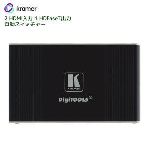 KRAMER クレイマー製 2 HDMI入力 1 HDBaseT出力 自動スイッチャー VS-21DT|ratoc