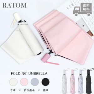 折りたたみ傘 おしゃれ シンプル 日傘 完全遮光 UVカット 大きい 雨晴兼用 かわいい 梅雨 紫外線対策 折り畳み傘 おすすめ 人気|ratom