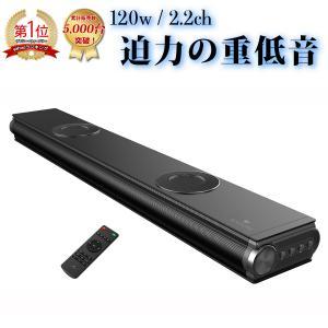 サウンドバー スピーカー bluetooth 高音質 テレビ HDMI ホームシアター TV ウーファー 2.2ch iphone ハイスペック おすすめ ratom