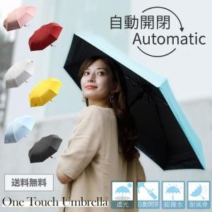 自動開閉 折りたたみ傘 日傘 ワンタッチ 完全遮光 UVカット 大きい 折り畳み傘 レディース 雨傘 雨晴兼用 オート スポーツ おすすめ 人気|ratom