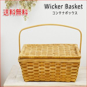 ウィッカー ソーイングバスケット L ナチュラル フタ付 持ち手 裁縫箱の写真