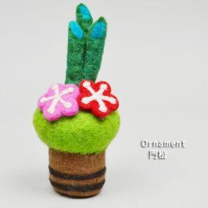 可愛い♪置物で新年の準備を。 羊毛フェルトの門松。 ほっこり可愛い♪ あったかい雰囲気の飾りです。 ...