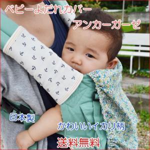 日本製 よだれカバー アンカーガーゼ 綿100% 抱っこひも チャイルドシート エルゴ