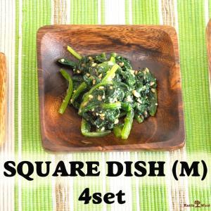 スクエア ディッシュ 4枚セット 木製 プレート 皿 木 キッチン用品 食器 調理器具 洋食器 北欧 おしゃれ 子供 中皿 小皿 ナチュラル|rattlewood