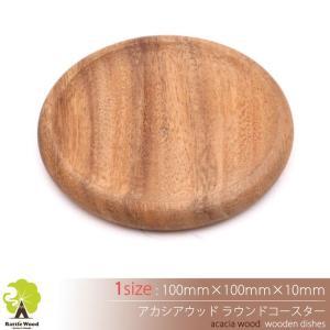 アカシア コースター 木製 【9.3×9.3cm】 キッチン用品 トレー カップトレイ 茶たく 茶托...