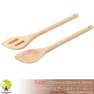キッチンスプーン&ターナーセット 木製 【23.5×5cm】 へら 木べら 木製ターナー キッチンツ...