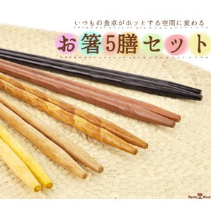 お箸 セット 木製 5膳セット プレゼント 贈り物 和食器 おはし 客用 メール便 箸 マイ箸 はし...