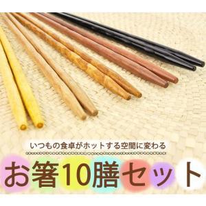 お箸 セット 木製 10膳セット プレゼント 贈り物 和食器 おはし 客用 箸 マイ箸 はし 木製 ...