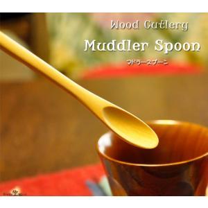 木製のマドラースプーン ウッド カトラリー スプーン 木 スプーン 北欧 雑貨 おしゃれ コーヒー