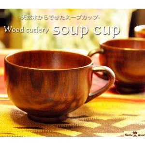 ナチュラルな木のぬくもりが感じられる小さめのスープカップです♪