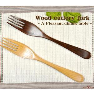 木製 フォーク カトラリー 木 キッチン用品 食器 調理器具 北欧 雑貨 ナチュラル カフェ シンプ...