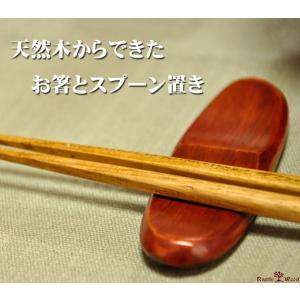 箸置き 木製 お箸置き カトラリーレスト おしゃれ 和食器 カトラリー かわいい シンプル はしおき...