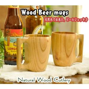 マグカップ コップ 木製 おしゃれ 北欧 ビアマグ かわいい フリーカップ キッチン雑貨 食器 アウ...