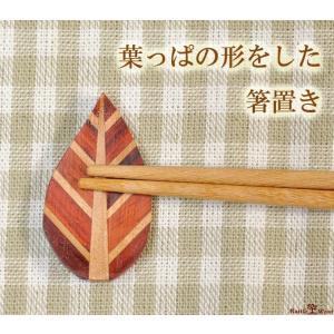 箸置き 木製 おしゃれ 葉っぱ  お箸置き カトラリーレスト 和食器 カトラリー かわいい シンプル...