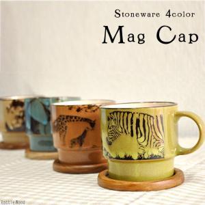 陶器のサバンナ柄のスタッキングマグカップ♪ 新生活やプレゼントにもピッタリ♪