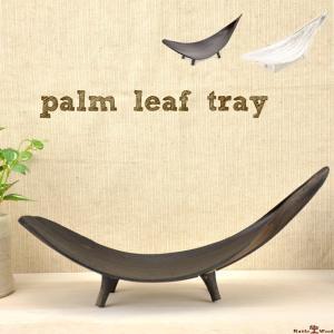 椰子の葉を一枚、一枚固め足をつけた大きなトレイです。 アジアンやトロピカルな雰囲気のインテリアに♪