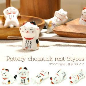 箸置き お箸置き カトラリーレスト ねこ ネコ 猫 陶器 おしゃれ 和食器 カトラリー かわいい シ...