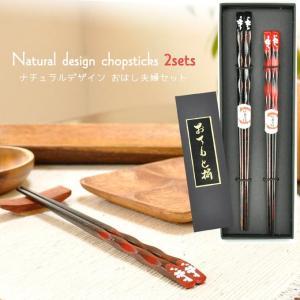 お箸 夫婦箸セット 2膳セット 木製 プレゼント 贈り物 和食器 おはし 客用 メール便 箸 マイ箸...