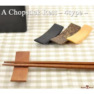 箸置き お箸置き カトラリーレスト 木製 おしゃれ 和食器 ...