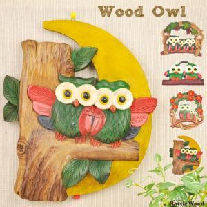 壁掛け ふくろう 木彫り 置物 フクロウ オブジェ 壁掛け アート アニマル 縁起物 幸福 動物 鳥 木製|rattlewood