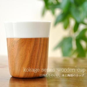コップ フリーカップ 木影 160ml グラス タンブラー 木製 陶器 手作り かわいい 北欧 キッ...