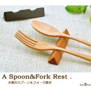 箸置き お箸置き カトラリーレスト 木製 おしゃれ 和食器 カトラリー かわいい シンプル はしおき...