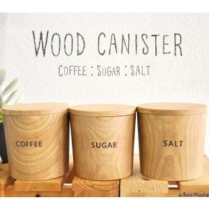 木製 キャニスター コーヒー シュガー ソルト coffee sugar salt 木製  密閉 北...