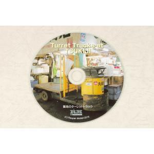 Photo CD 築地のターレットトラック写真集|raupen-modell-shop