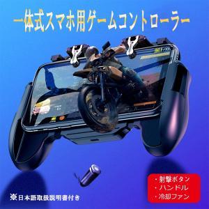 人気スマホゲーム「PUBG」「荒野行動」等スマホ用ゲームコントローラー 4本操作可能。 射撃ボタン&...