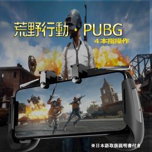 人気スマホゲーム「PUBG」「荒野行動」等スマホ用ゲームコントローラー。4本指での操作可能。 高導電...