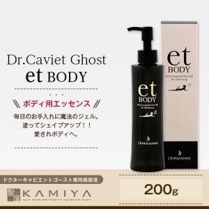 エット ボディ リッチエッセンシャル ホット ジェル 200g et BODY<br>(ドクターキャ...