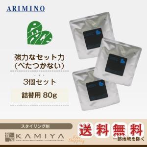 アリミノ ピース フリーズキープ ワックス 80g 詰替用×3個セット arimino peace ...