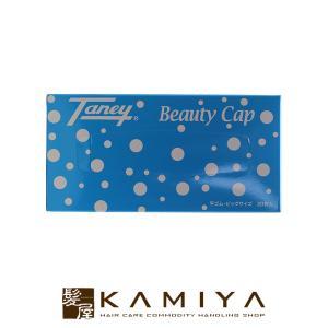 エバーメイト タニー ビューティキャップ 20枚入 大判キャップ パーマ キャップ ヘアキャップ シャワーキャップ 使い捨て パーマ用品 カラー用品 ray