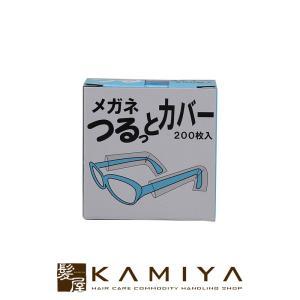 《メガネカバー》 ヘアカラーの時などに、お客様の眼鏡のつるをカバーで守ることにより、 待ち時間に本な...