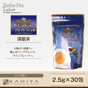 エステプロ ラボ ゼロ-カフェイン ハーブティー プロ 75g(2.5g×30包入)