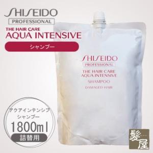 資生堂プロフェッショナル アクアインテンシブ シャンプー 1800ml 詰替用|shiseido ザヘアケア 詰め替え レフィル パウチ あすつく対応|ray