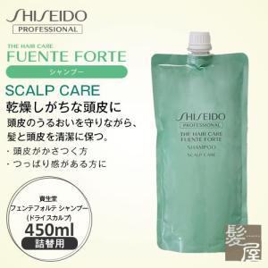 《シャンプー》 ■快適地肌から、美髪の息吹。 資生堂 フェンテフォルテ シャンプーは、うるおいを守り...