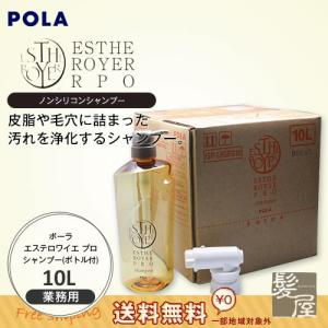 ポーラ エステロワイエ プロ シャンプー 10L (業務用)・空ボトル付