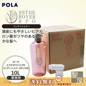 ポーラ エステロワイエ プロ コンディショナー 10L (業務用)・空ボトル付
