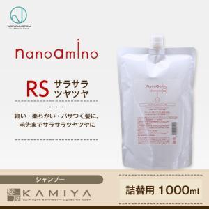 《シャンプー》 髪に潤い感や柔軟性を与えるコラーゲンでしっかりやわらか。    ナノ化したアミノ酸系...