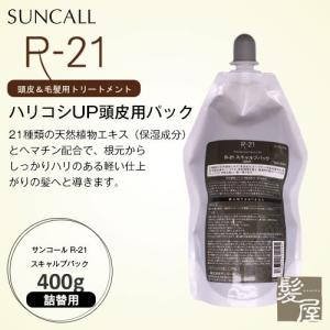 サンコール R-21 スキャルプパック 400g 詰替用|サンコール r21 トリートメント 詰め替え エイジングケア 頭皮ケア レフィル パウチ メール便対応1個まで|ray