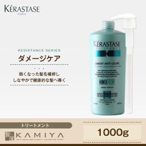 ケラスターゼ RE ソワン ド フォルス N 1000g(業務用)(デイリーヘアトリートメント)|ray
