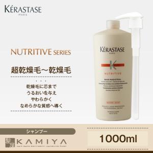 ケラスターゼ NU バン マジストラル 1000ml(業務用)(シャンプー)