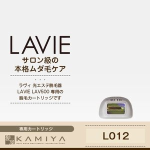 《パーソナル美容脱毛機器専用カートリッジ》 ラヴィ 光エステ脱毛器 LAVIE LAV500 専用の...