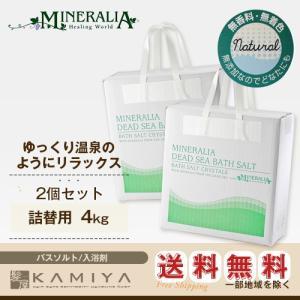 ミネラリア デッドシーバスソルト ナチュラル(無香料・無着色)4kg(5kgバケツ用レフィル)× 2...