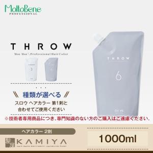 《ヘアカラー 2剤》 スロウ ヘアカラー 第1剤と合わせてご使用ください。  |メンズ レディース ...